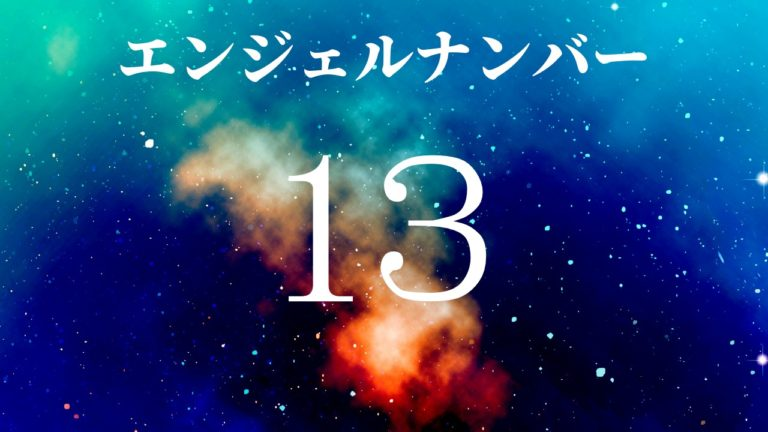 13 エンジェル ナンバー